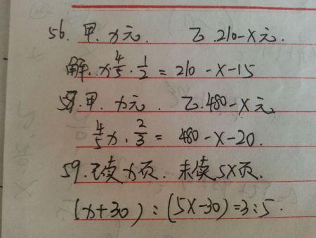 六年级数学第3 4单元分数乘除法应用题有关的练习题