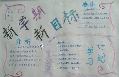 四年级最简单的手抄报_小学四年级开学手抄报图片