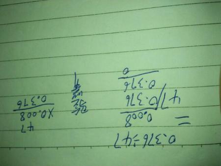 学霸帮帮忙啊,要列竖式和乘法验算了图片