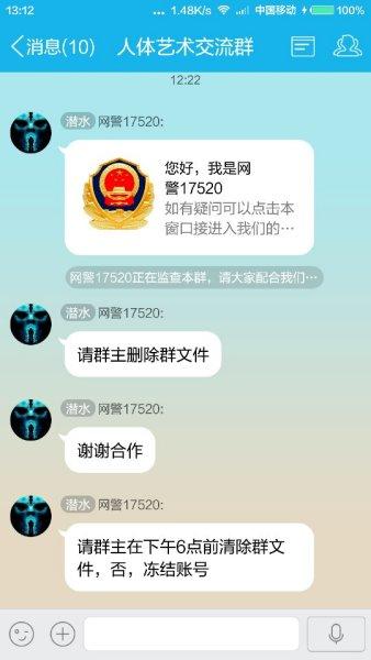 xxx网_qq群里突然提示:网警xxx开始监控聊天内容 是什么情况