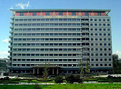 首都医科大学附属北京儿童医院的介绍图片