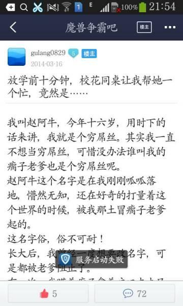 我一本校园小说的名字,主人公叫赵阿牛,还有个校花叫赵莹莹,赵阿牛还图片