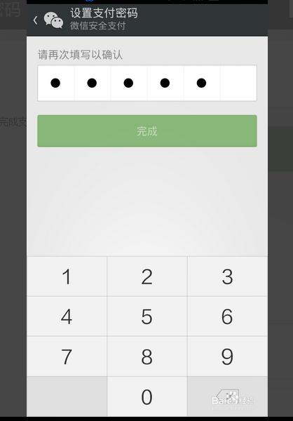 怎么修改微信6.0版本支付密码