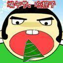 谁有粽子的qq表情