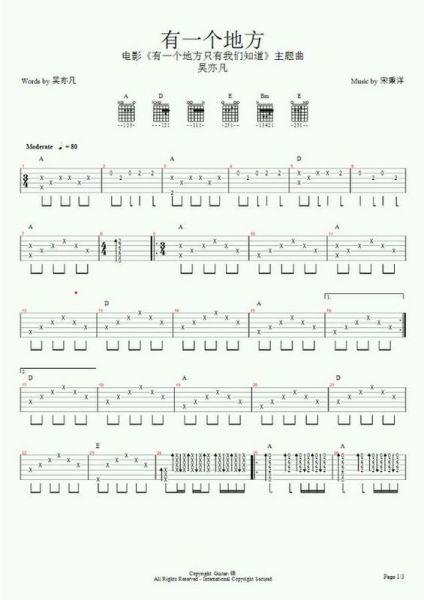 鹿晗的《我们的明天》吉他谱图片