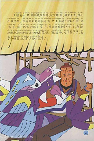《除夕的故事》是1984年上映的国产动画,由上海美术电影制片厂制作.图片