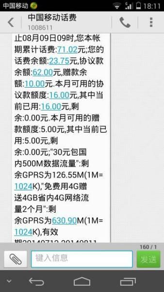今天看了会电影半个小时多, 用的4g 手机欠费400多这是上午的流量图片