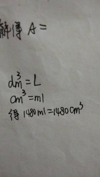 180毫升等于多少立方厘米