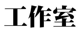 工作室这三个字用老宋体字怎么写图片