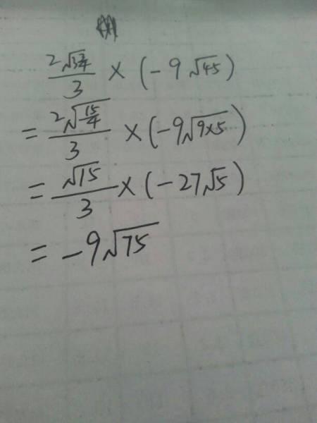 3分之2倍根号下3又4分之3乘以(负9倍根号45)的计算