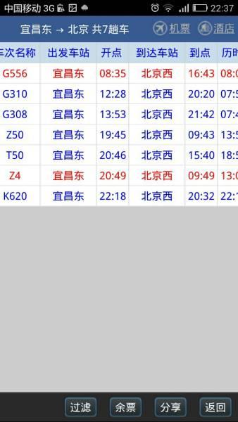 宜昌到重庆车票价_宜昌到北京的火车票价
