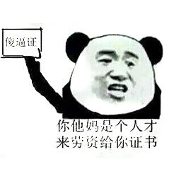 金馆长熊猫骂人