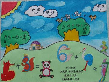 小学生二年级数学与生活画怎么画图片