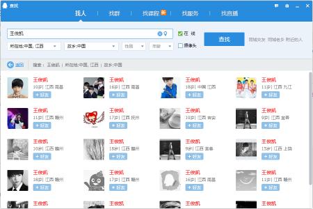 qq2011���,yi%�)�櫺�_王俊凯qq号