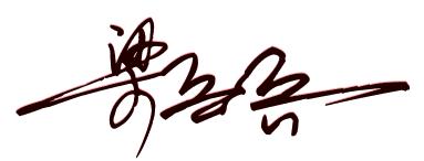 姓名签名设计免费版梁兵兵图片