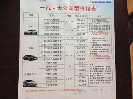 一大众价格表_一汽大众全系车型优惠价格表