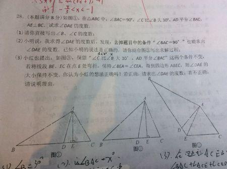 初一数学几何题求解,求过程,速度,好的必定加分图片
