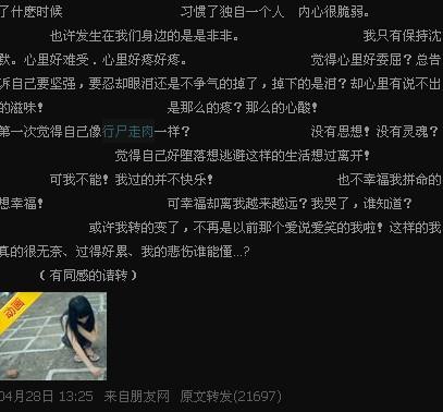 QQ空间发的说说(7)