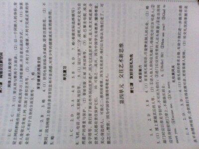 !八  历史作业本的答当镜拇鸢妇的答案图片