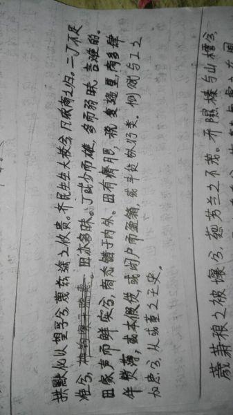 求翻译下段文言文,百度没有翻译图片