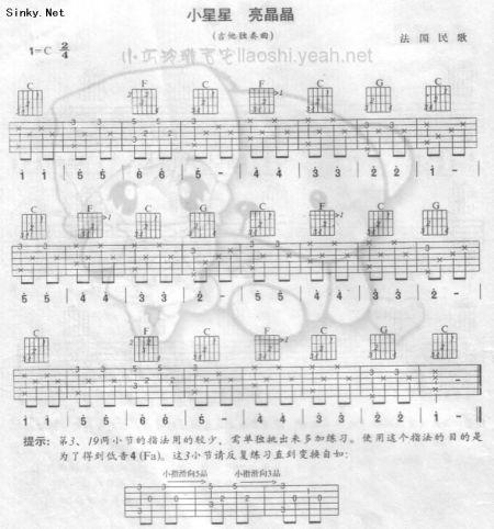 小星星吉他谱,要有简单和弦的图片
