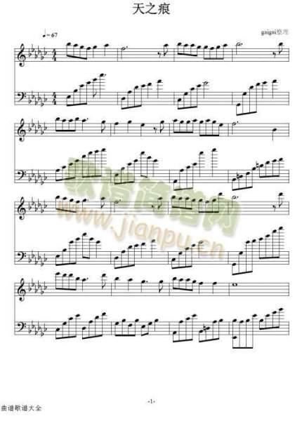 求钢琴曲《天之痕》全曲歌谱,最好是简谱图片