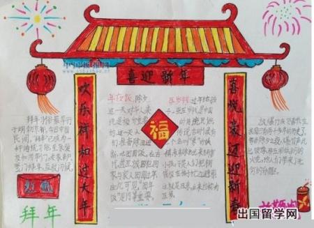 传统文化以元旦和春节为题目的手抄报怎么画