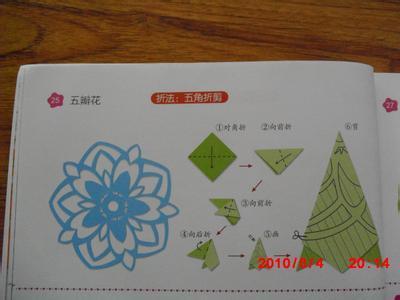 五瓣花剪纸步骤图