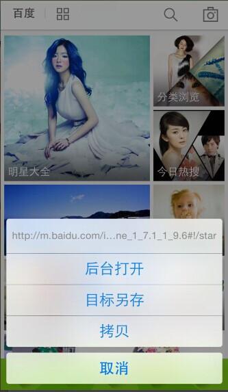 iphone版本的uc浏览器
