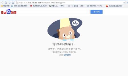 百度新版本搜索有bug,搜出来的网页很多打开都是404,连贴吧打开也是图片