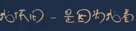 这右边圆圆的手写字名字是什么?有图