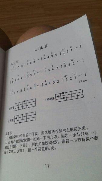 这首尤克里里版的小星星,求大神详细解释下,看不懂底下的提示,刷弦是图片