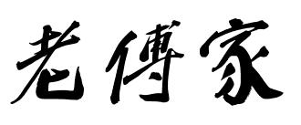 老傅家字蔡云汉简体行书写法图片