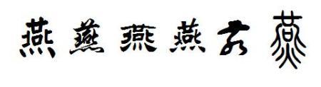 燕字书法大全-毛笔字图片