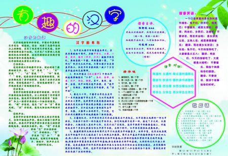 字数要多,要有谜语,错别字,谐音笑话,歇后语和汉字来历的.