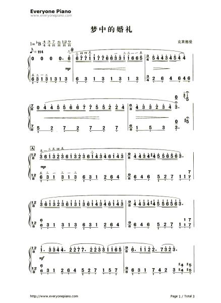 梦中的婚礼简易钢琴谱图片