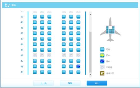 帮忙南航空客320能看风景的座位(截图)图片