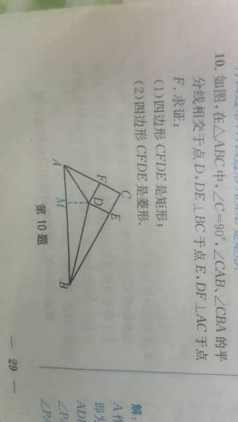 初一初二数学几何定理~问:帮我总结下答:1两点之间的所有连线中,线段图片