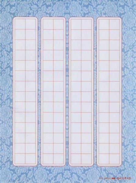 硬笔书法纸 怎么写?图片