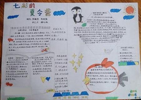 关于小学生四年级暑假生活手抄报(图案)