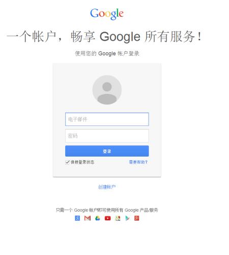 修改hosts文件上https://accounts.google.com/的方法