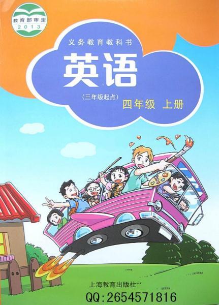 2013年新版上海版牛津英语(三年起点)四年级上册图片