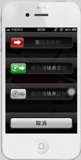 苹果四锁屏后只有接电话的滑键没有挂电话的滑键?图片