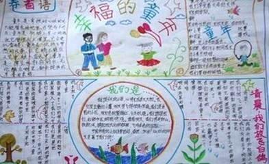 守护平安幸福童年的手抄报