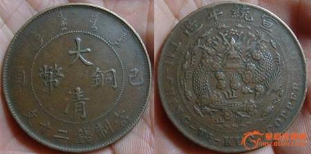 大清铜币二十文铜币