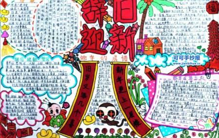 2016年春节手抄报图片资料