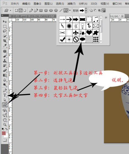 如何photoshopcs5在图片上加带有文字的气泡矩形但是是圆角那种