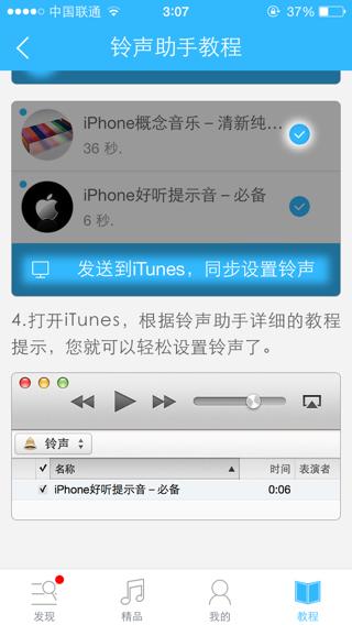 苹果手机5s铃声设置_苹果5s怎么设置铃声