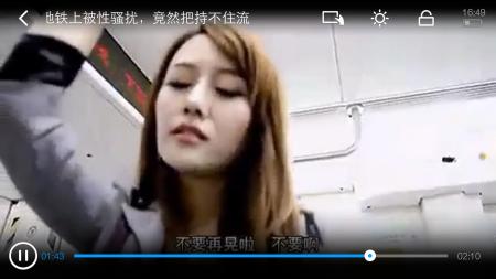 地铁里被骚扰的美女竟把持不住的音乐是什么名字?