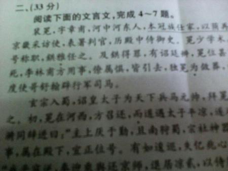 这片古文的全文翻译图片